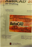 Cover of Autocad 2000 2D