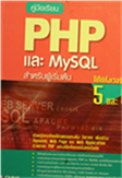 Cover of PHPและMySQl