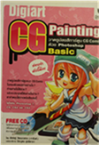 Cover of didiart cg painting