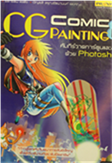 Cover of cg comic painting