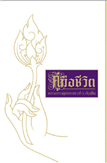 Cover of คู่มือชีวิต