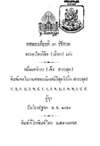 Cover of ยอพระเกียรติ 3 รัชกาล