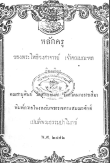 Cover of หลักครู