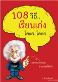 Cover of 108