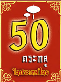 Cover of 50_ตระกลู